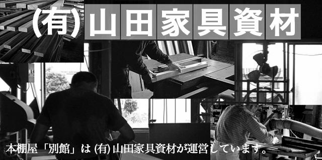 本棚屋「別館」は(有)山田家具資材が管理運営しています。