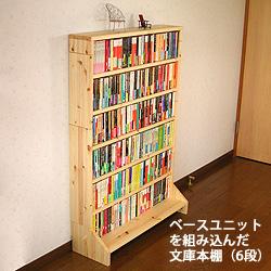 ベースユニットを組み込んだ文庫本棚